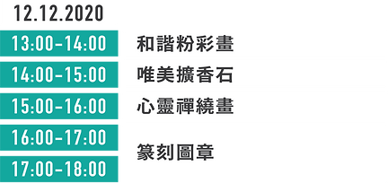 art timetable_v6.png