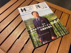 週間ホテルレストラン『HOTERES』に掲載されました。