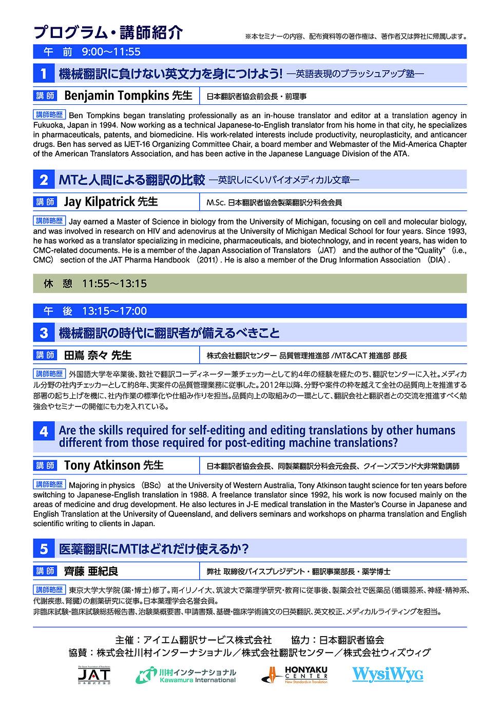 9_seminar_1_ページ_2.jpg