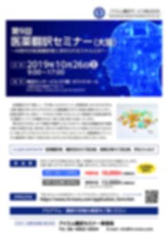 9_seminar_1_ページ_1.jpg