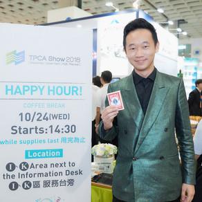 TPCA Show台灣電路板產業展覽會 | 魔術師黃柏翰-奇幻製造者  頂級貴賓晚宴 魔術表演 尾牙表演團體