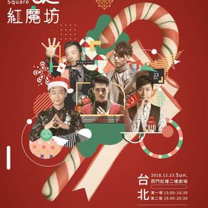 聖誕紅魔坊  | 魔術師黃柏翰-奇幻製造者  頂級貴賓晚宴 魔術表演 尾牙表演團體