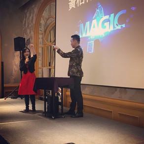 元大資產尾牙 | 魔術師黃柏翰-奇幻製造者  頂級貴賓晚宴 魔術表演 尾牙表演團體