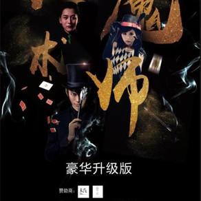 中國青海大劇院-大魔術師  | 魔術師黃柏翰-奇幻製造者  頂級貴賓晚宴 魔術表演 尾牙表演團體