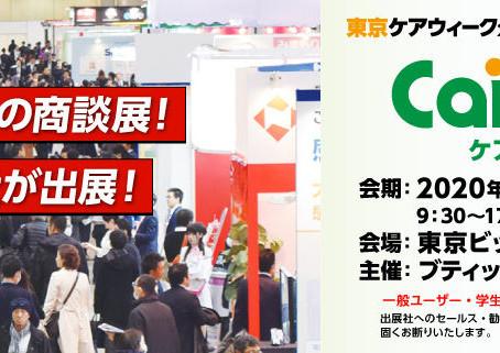 東京ケアウィーク2020に出展します!