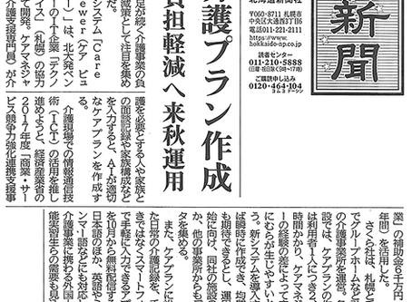 北海道新聞 AIケアプラン 掲載