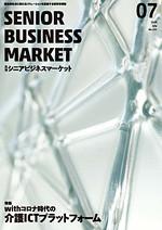 シニアビジネスマーケットに掲載されました。