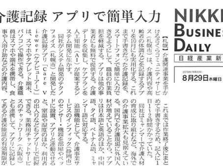 日経産業新聞 介護記録アプリ 掲載