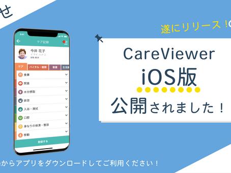 iOS版が公開されました!
