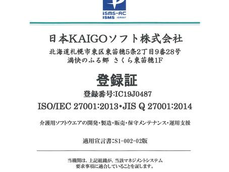 情報セキュリティマネジメントシステムISO27001を取得