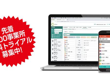 10月13日よりCareViewer 利用申込の受付を開始!