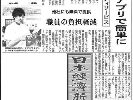 日本経済新聞 Care Viewer掲載
