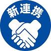新連携ロゴマーク2.jpg
