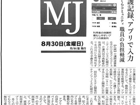 日経MJ 介護記録アプリ 掲載
