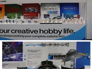 All Japan Hobby Show 2014