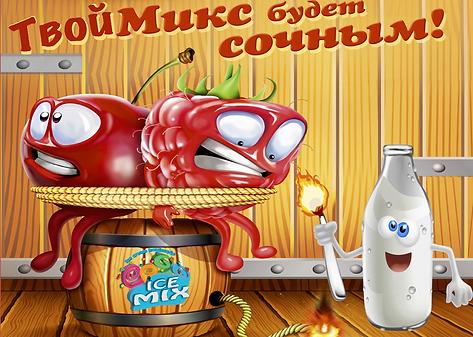 Жареное мороженое Ice-Mix, фрай-фризер, кейтеринг, аренда фризеров на праздники, жареное мороженое на свадьбу