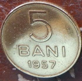 5 Бани,1957 года,Румыния,Монета, Монеты,5 Bani1957, RPR,Romania, Coat of Arms, Герб,Spikelets, Колоскина монете.