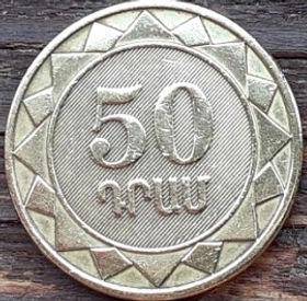 50 Драм, 2003 года,Армения, Монета, Монеты, 50 Drum2003,Republic of Armenia,Ornament, Орнаментна монете,Coat of arms of Armenia,Герб Армениина монете.