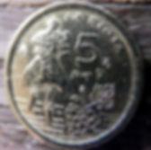 5 Песет, 1996 года, Испания, Монета, Монеты, 5Pesetas 1996, Espana,Spain, La Rioja,Ла-Риоха,Girl, Девушка,Grona grape,Грона винограда, Part of an ancient castle, Часть старинного замка на монете.