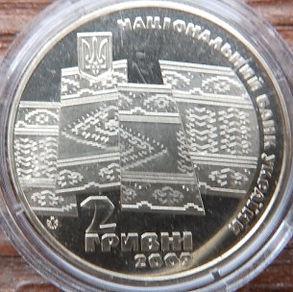 70RokivKarpatskUkr2009z.jpg