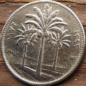25 Филсов, 1972 года, Ирак, Монета, Монеты, 25 Fils1972, Irak,Spikelet, Leaf of a tree,Колосок, Листок деревана монете, Flora, Palm, Флора, Пальма на монете.