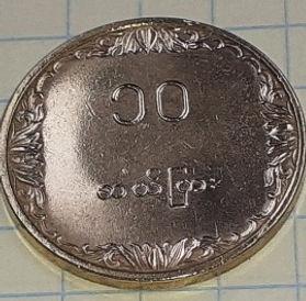 10 Пья, 1983 года, Мьянма, Бирма, Монета, Монеты, 10 Pya 1983, Myanmar, Burma, Рослинний орнамент, Floral ornament, Растительный орнамент на монете, Рисові стебла, Rice stalks, Рисовые стебли на монете.