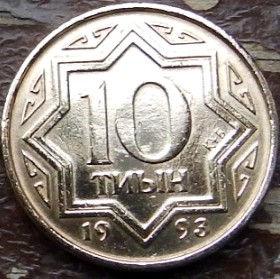 10 Тыин, 1993 года,Казахстан, Монета, Монеты, 10 Tuin 1993, Republicof Kazakhstan,Восьмикутна зірка, Octagonal star, Восьмиугольная звездана монете,Emblem of Kazakhstan,Герб Казахстана на монете.