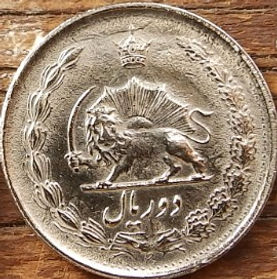 2 Риала, 1974 года, Иран, Монета, Монеты, 2 Rials 1974, Iran, Рослинний орнамент, Floral ornament, Растительный орнамент, Crown,  Корона на монете, Coat of arms of Iran, Герб Ирана на монете.