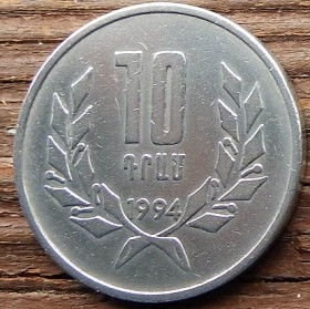 10 Драм, 1994 года,Армения, Монета, Монеты, 10 Drum1994,Republic of Armenia,Гілки дерева, Tree branches, Ветви деревана монете,Coat of arms of Armenia,Герб Армениина монете.