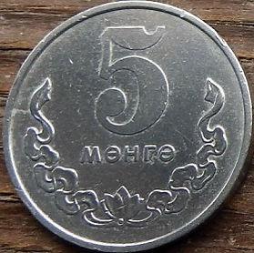 5 Мунгу, 1970 года, Монголия, Монета, Монеты, 5 Mungu 1970, Mongolia,Рослинний орнамент, Floral ornament,Растительный орнаментна монете,State Emblem of Mongolia, Герб Монголиина монете.
