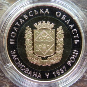 80R.PoltavskiyObl2017.jpg