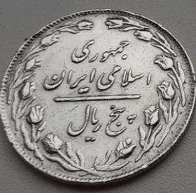5 Риалов, 1980 года, Иран, Монета, Монеты, 5 Rials 1980, Iran, Рослинний орнамент, Floral ornament, Растительный орнамент на монете.