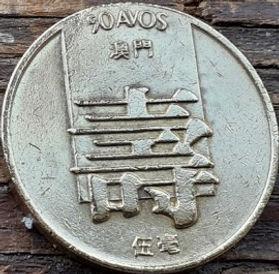 50 Аво, 1982 года, Макао, Монета, Монеты, 50Avos 1982, Macau,Coat of arms of Portugal, Герб Португалиина монете.