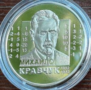 M.Kravchuk2012.jpg