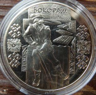 Bokorash2009.jpg