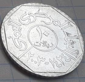 10 Риалов, 2003 года, Йемен, Монета, Монеты, 10 Rials 2003, Yemen, Міст в горах, A bridge in the mountains, Мост в горах на монете.