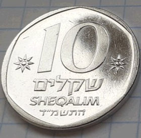 10 Шекелей, 1984 года, Израиль, Монета, Монеты, 10 Sheqalim 1984, Israel, Theodor Herzl, Теодор Герцль, Emblem of Israel, Герб Израиля на монете.