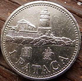 1 Патака, 1992 года, Макао, Монета, Монеты, 1 Pataca 1992, Macau,Вид узбережжя з маяком, Coastal view with lighthouse, Вид побережьяс маякомна монете.