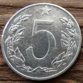 5 Геллеров, 1953 года,Чехословакия,Монета, Монеты,5 Hellers1953, Republika Ceskoslovenska,Рослинний орнамент,растительный орнамент,floral ornament, Star, Звезда на монете,Coat of Arms, Герб,Fauna, Фауна,Lion, Левна монете.