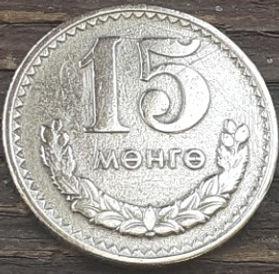15 Мунгу, 1970 года, Монголия, Монета, Монеты, 15 Mungu 1970, Mongolia,Рослинний орнамент, Floral ornament,Растительный орнаментна монете,State Emblem of Mongolia, Герб Монголиина монете.