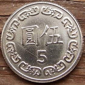 5 Долларов, 1981 года, Тайвань, Монета, Монеты, 5 Dollars 1981, Taiwan,Ornament,Орнаментна монете,Chiang Kai-shek,Чан Кайшина монете.