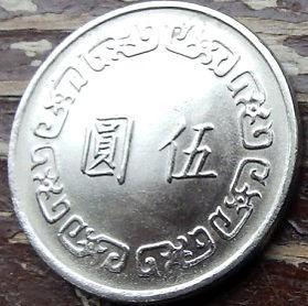5 Долларов, 1976года, Тайвань, Монета, Монеты, 5 Dollars 1976, Taiwan,Ornament,Орнаментна монете,Chiang Kai-shek,Чан Кайшина монете.
