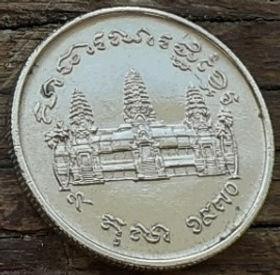 1 Риель, 1970 года, Камбоджа, Кхмерская Республика, Монета, Монеты, 1 Riel 1970, Cambodia, Злакова культура Рис, Cereals Rice, Злаковая культура Рис на монете, Angkor Wat, Ангкор-Ват на монете.