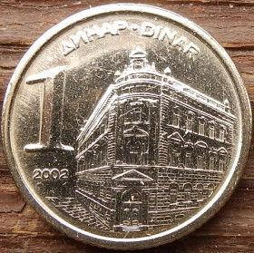 1 Динар, 2002 года, СР Югославия, Монета, Монеты, 1 Dinar 2002, SR Jugoslavija, СР Jугославиjа,Будівля Національного Банку,Building of the National Bank,Здание Национального Банкана монете,Coat of Arms,Герб на монете.