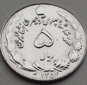 5 Риалов, 1975 года, Иран, Монета, Монеты, 5 Rials 1975, Iran, Рослинний орнамент,Floral ornament,Растительный орнамент, Crown, Коронана монете,Coat of arms of Iran,Герб Ирана на монете.
