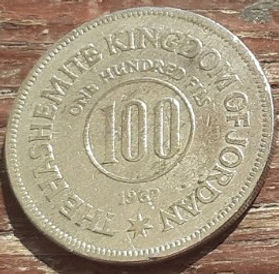 100 Филсов, 1962 года, Иордания, Монета, Монеты, 100 One Hundred Fils 1962, The Hashemite Kingdom of Jordan, Spikelets, Crown, Колоски, Корона на монете.