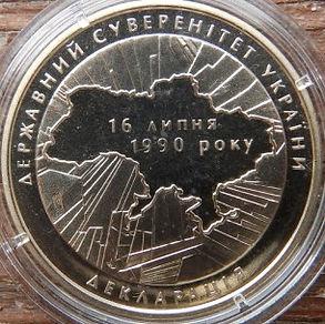 20RokivDergSuvernUkr2010.jpg