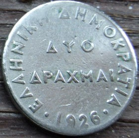 2 Драхмы, 1926 года, Греция, Монета, Монеты, Дуо Драхмаі, 2 Drachmas 1926, Greece, Goddess Athena, Богиня Афина на монете.