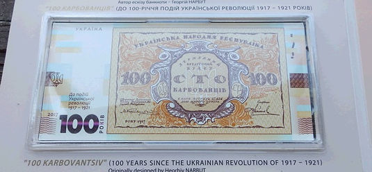 Nabir100R.UkrRevol2017C.jpg