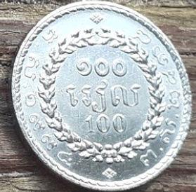 100 Риелей, 1994 года, Камбоджа, Королевство Камбоджа, Монета, Монеты, 100 Riel 1994, Cambodia, Рослинний орнамент, Floral ornament, Растительный орнамент на монете, Angkor Wat, Ангкор-Ват на монете.